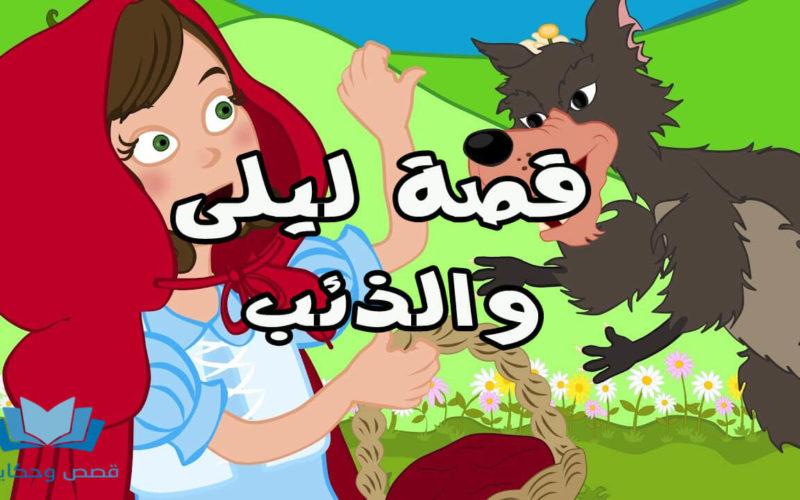 قصة ليلى والذئب أو ذات الرداء الأحمر قصص وحكايات