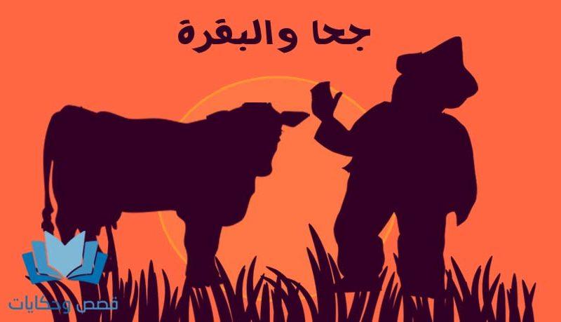 قصص عن جحا